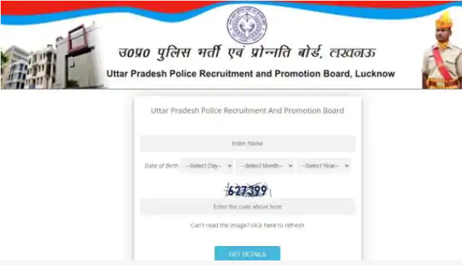 UP Police Admit Card 2020